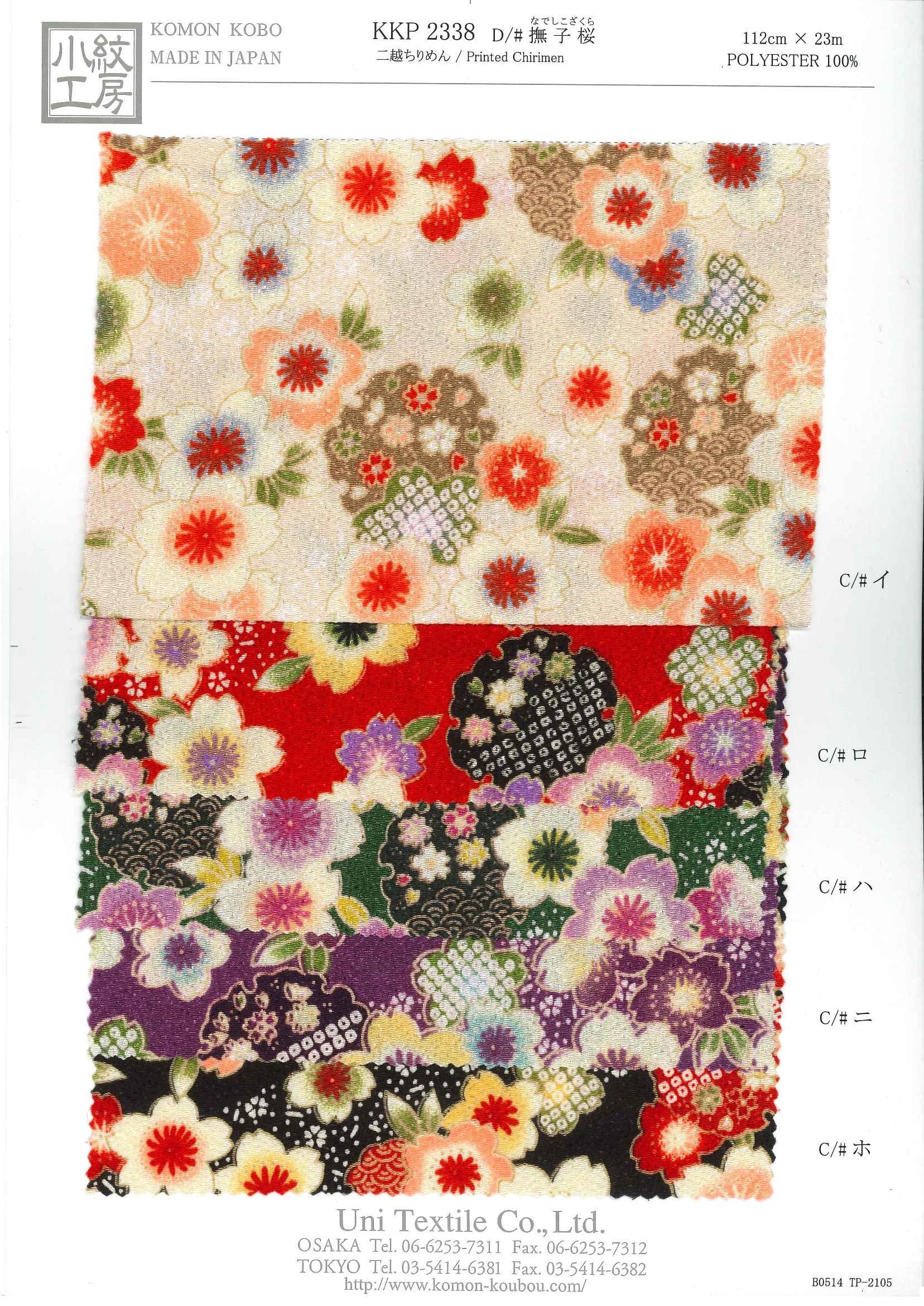 KKP2338 D/#撫子桜