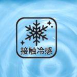 【接触冷感】【マスク向け】<br>~涼しさもオシャレも実現する<br>様々な風合いの服地をご紹介~