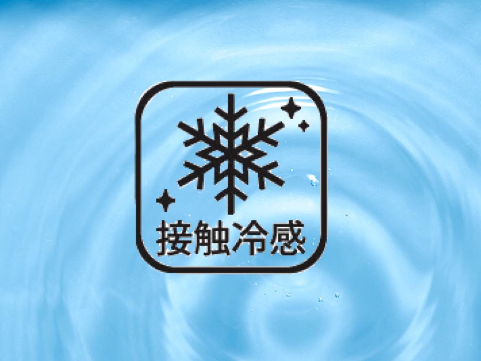 【接触冷感】【マスク向け】~涼しさもオシャレも実現する<br>様々な風合いの服地をご紹介~