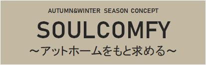 【21/22AW 展示会】コンセプト④ SOULCOMFY ~アットホームを求める~