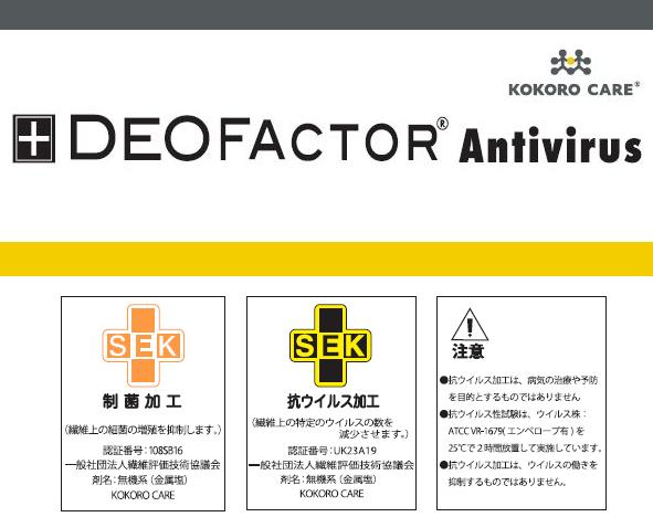 deofactor