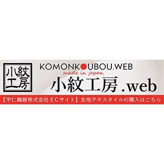 宇仁繊維の生地販売ECサイト【KOMONKOUBOU.WEB】リニューアルオープンのご案内